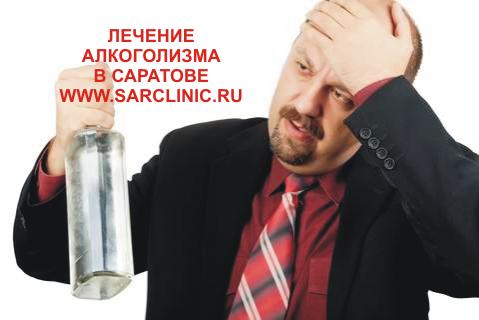 В саратове алкогольная зависимость